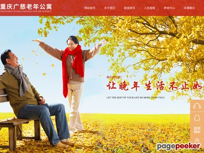 重庆广慈老年公寓休闲养护中心