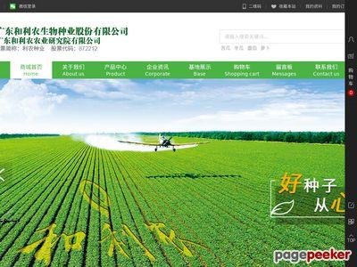 和利农种业