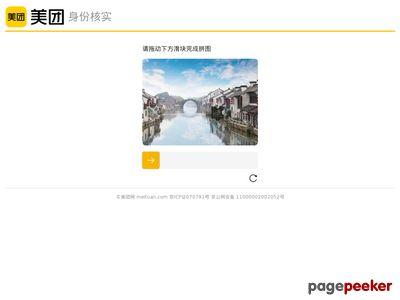美团网_团购网站