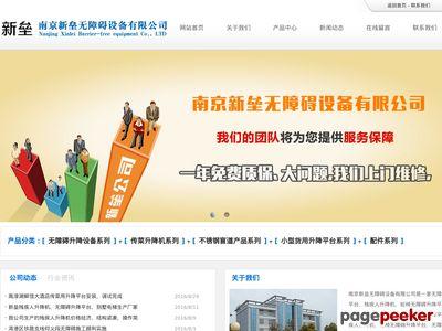 南京新垒无障碍设备有限公司