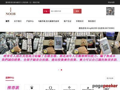 仿錶官方网站