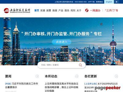 上海证券交易所_证券网站