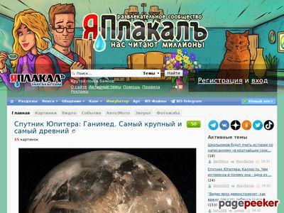 yaplakal.com