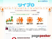 twpro.jp screenshot