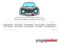 X666xx.ru - X666xx.ru: автофорум, авторемонт, автоспорт