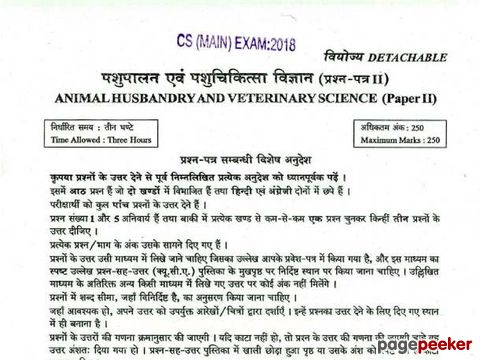 Civil Services (Main) Examination, 2018 Animal Husbandry and Vet. Science Paper - II