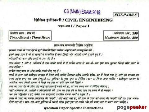Civil Services (Main) Examination, 2018 Civil Engineering Paper - I