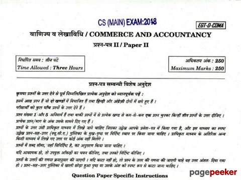 Civil Services (Main) Examination, 2018 Commerce and Accountancy Paper - II