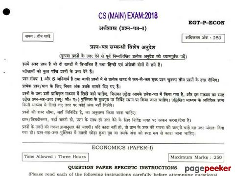 Civil Services (Main) Examination, 2018 Economics Paper - I