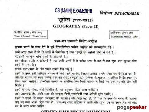 Civil Services (Main) Examination, 2018 Geography Paper - II