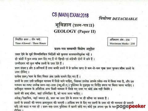 Civil Services (Main) Examination, 2018 Geology Paper - II