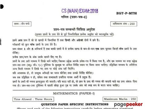 Civil Services (Main) Examination, 2018 Mathematics Paper - I