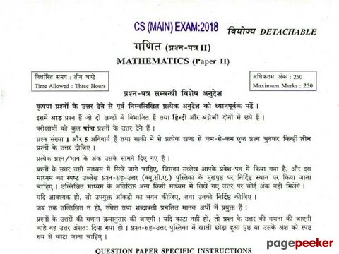 Civil Services (Main) Examination, 2018 Mathematics Paper - II