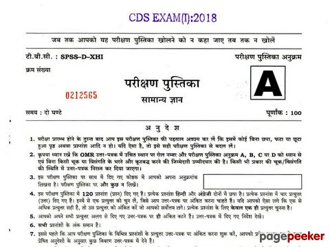 Combined Defence Services Examination (I), 2018 | General Knowledge