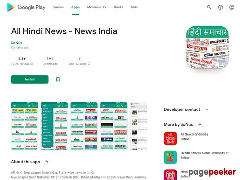 Hindi News - All Hindi News India UP Bihar Delhi SoNus