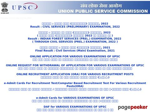 UPSC Government Jobs Vacancy Advt. No. 05/2020
