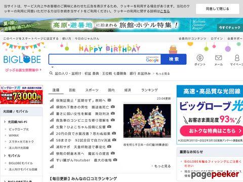 biglobe.ne.jp