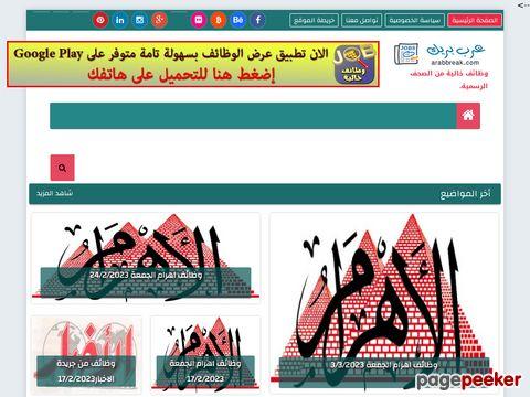 arabbreak.com