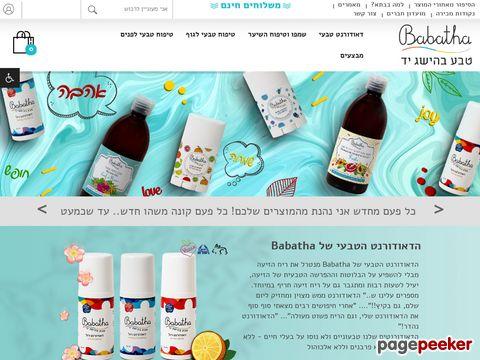babatha -מוצרי טיפוח טבעיים