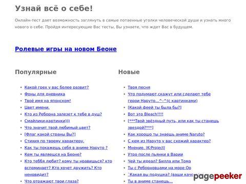 beon.ru