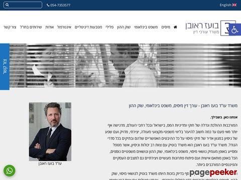 עורך דין מיסים בועז ראובן