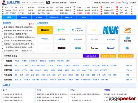 工业自动化(供应商/代理商/维修企业)厂商信息网站