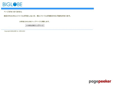 cgi.www5c.biglobe.ne.jp