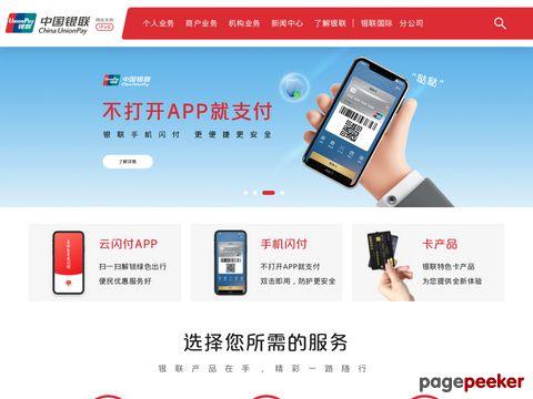 China UnionPay | 中国银联
