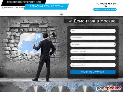 demontagmoskva.ru