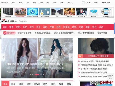 新浪娱乐首页_娱乐新闻_新浪网
