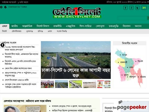 Daily Sylhet – Sylhet Based Online Bangla News Portal