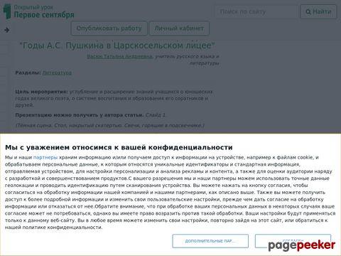 Персональный сайт учителя русского языка и литературы Васюк Татьяны Андреевны