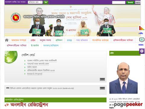 Bangladesh Civil Service Administration Academy