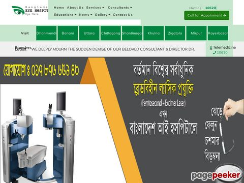 Bangladesh Eye Hospital Ltd.