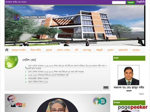 Dhaka Dental College