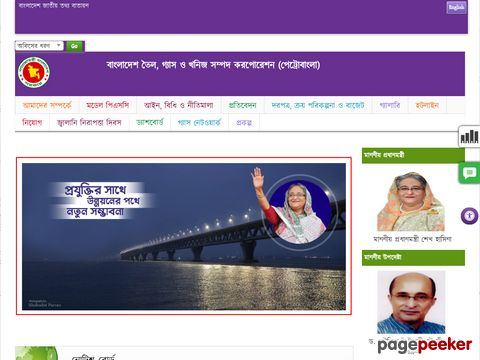 Petrobangla – Bangladesh Mineral Oil and Gas Corporation