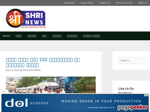 Screeshot of Shrinews Live, Shrinews Live Streaming, Watch Live Shrinews
