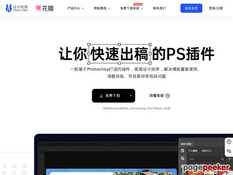 PS设计助理官方网站-专为设计师提供高效工具