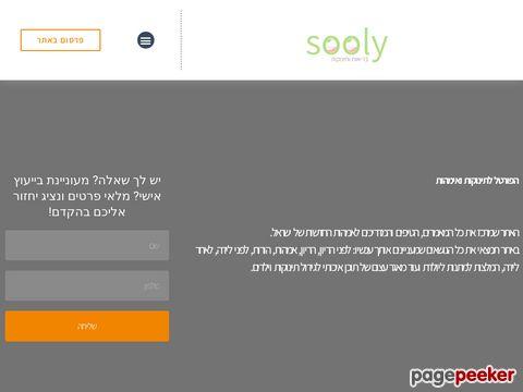 sooly.co.il