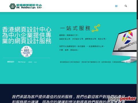 webdesign.ctr.hk