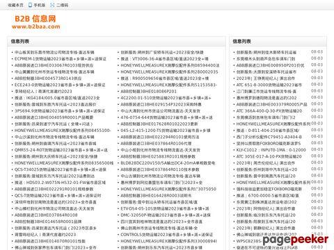 b2b免费信息网-免费发布b2b信息
