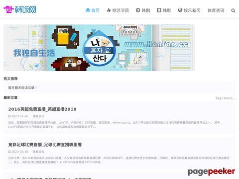 韩饭网 - 韩国娱乐新闻、综艺、KPOP、韩剧