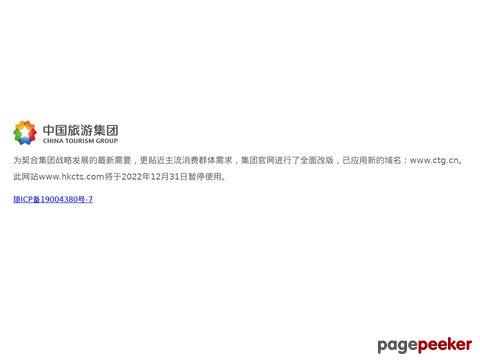 中國旅遊集團有限公司歡迎您
