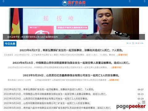 中国煤矿安全生产网