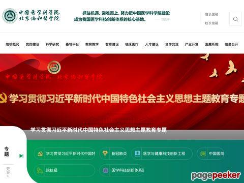 中国医学科学院 北京协和医学院