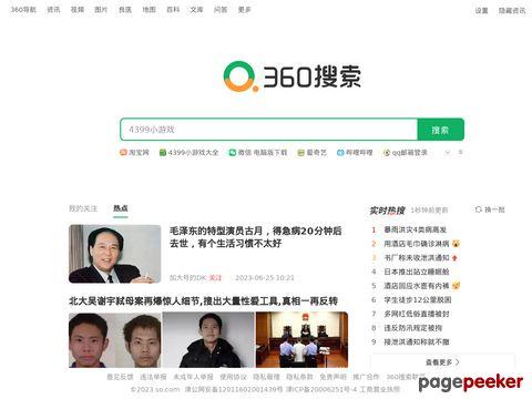 360搜索,SO靠谱