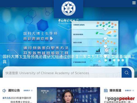 中国科学院大学