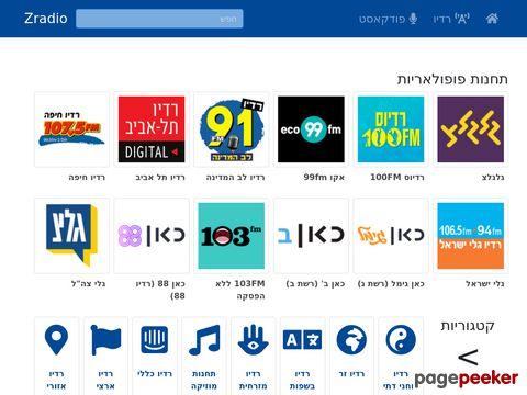 רדיו חיפה לייב